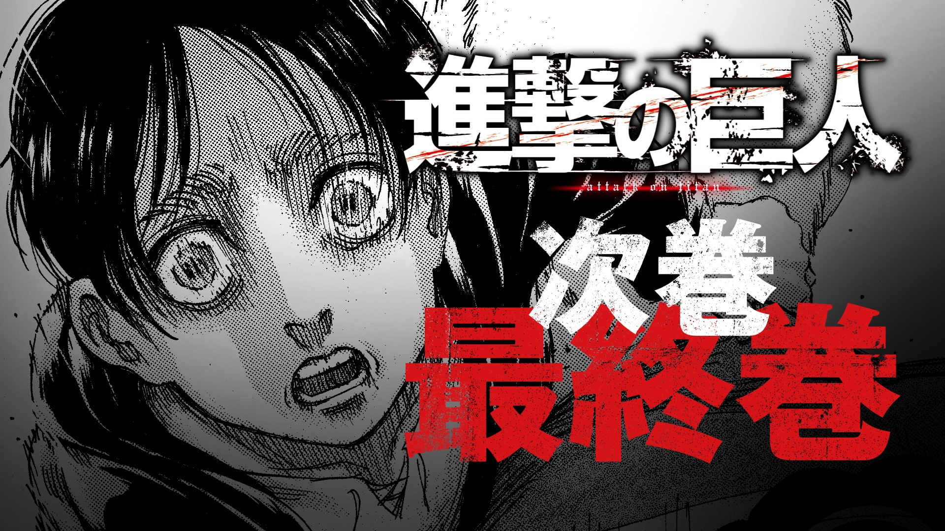 Attack on Titan is Complete